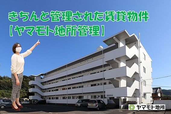 きちんと管理された賃貸物件【ヤマモト地所管理】