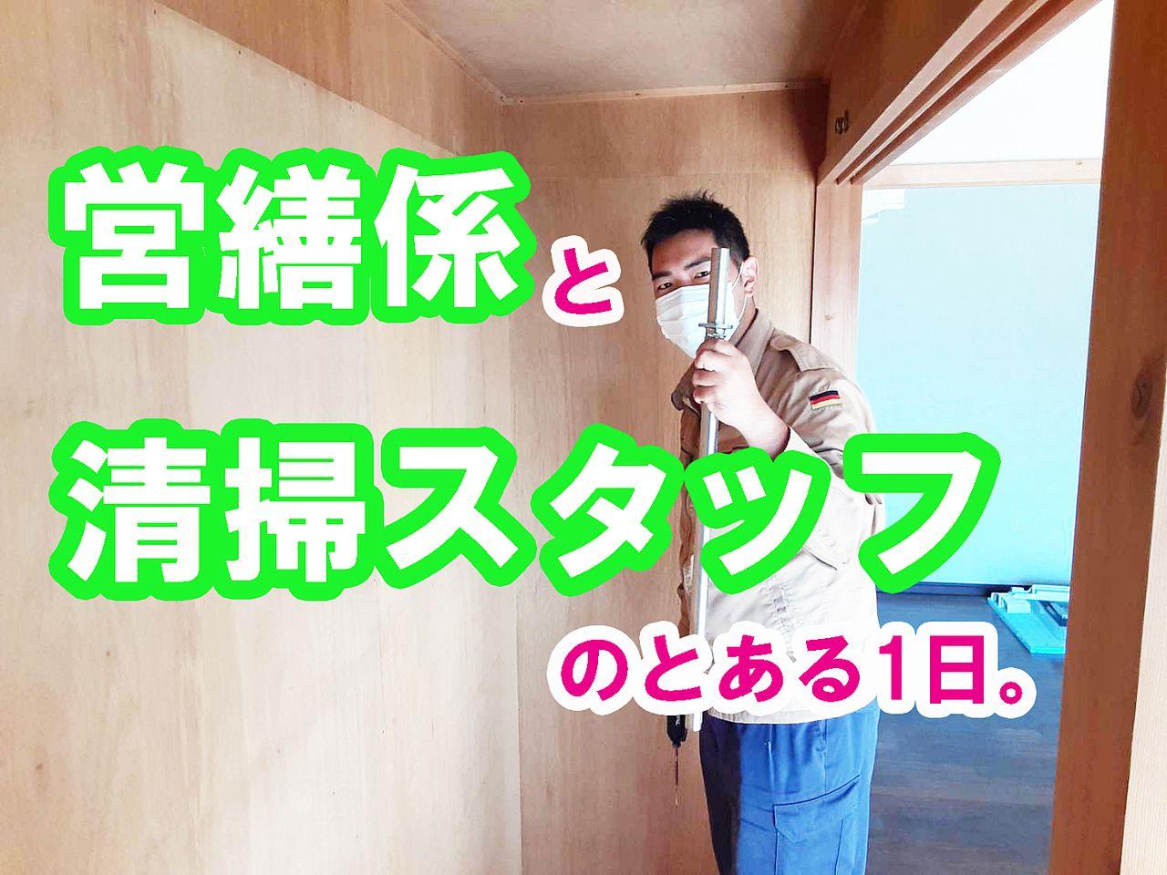 【管理】営繕係と清掃スタッフのとある1日。