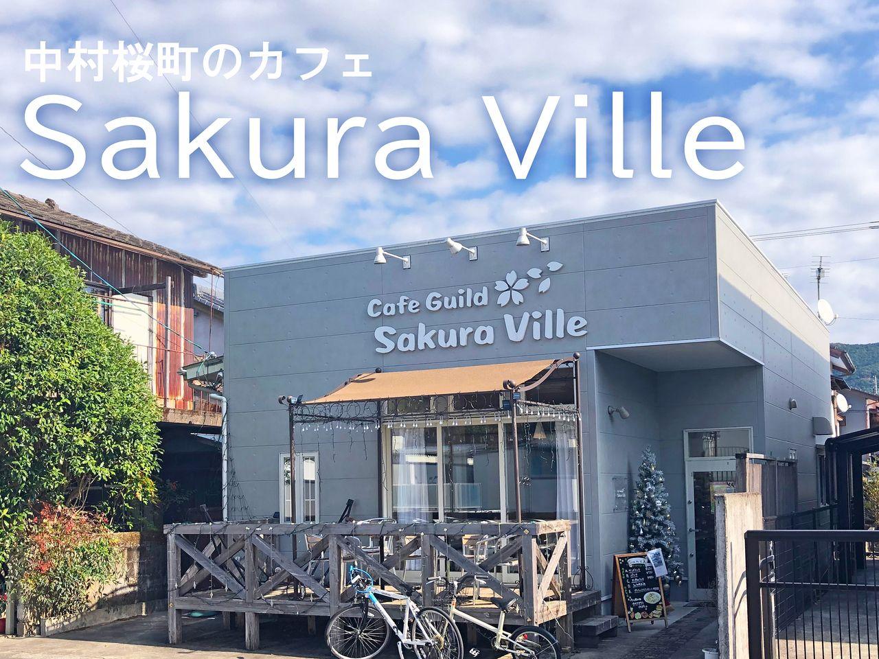 中村桜町のサクラビレ