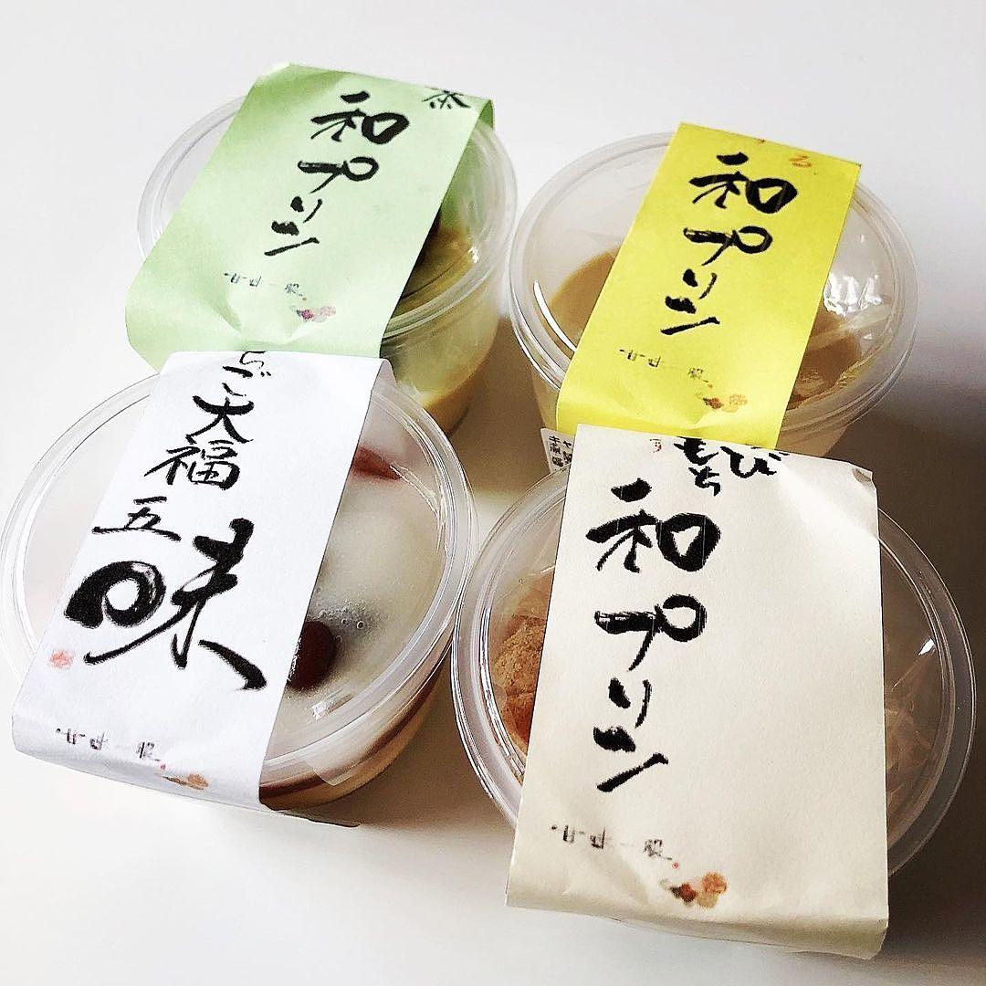 和菓子処おおいしの和プリン