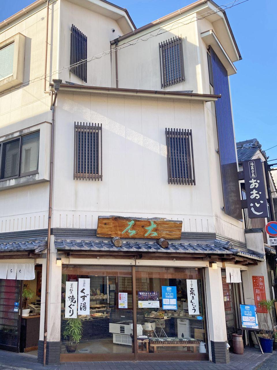 和菓子処おおいしの外観写真