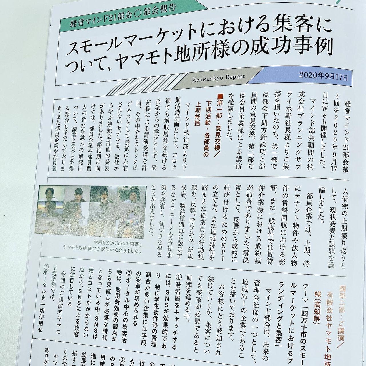 スモールマーケットにおける集客について、ヤマモト地所の成功事例の記事