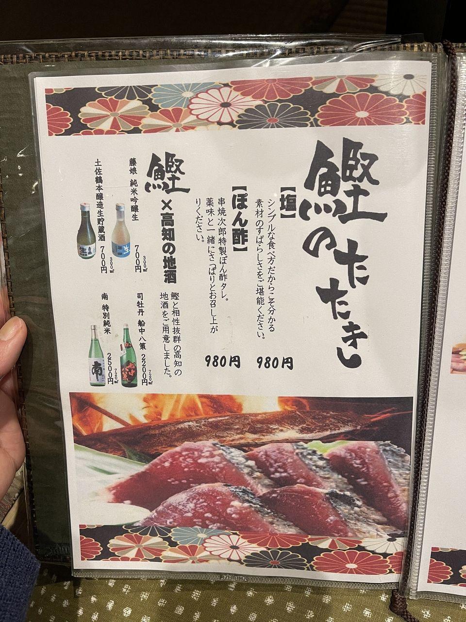 串焼次郎の鰹のたたき