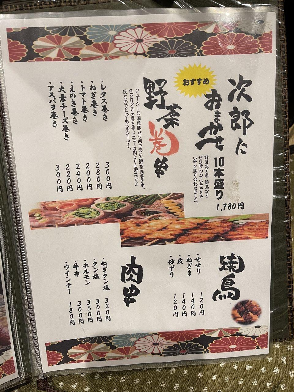 串焼次郎の野菜巻串メニュー