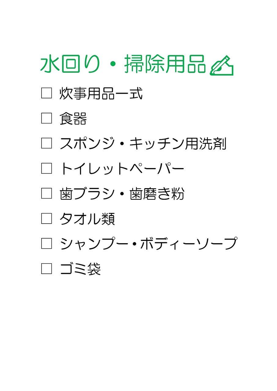 水回り・掃除用品リストの画像です