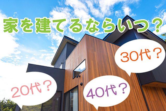 家を建てるなら、いつ?