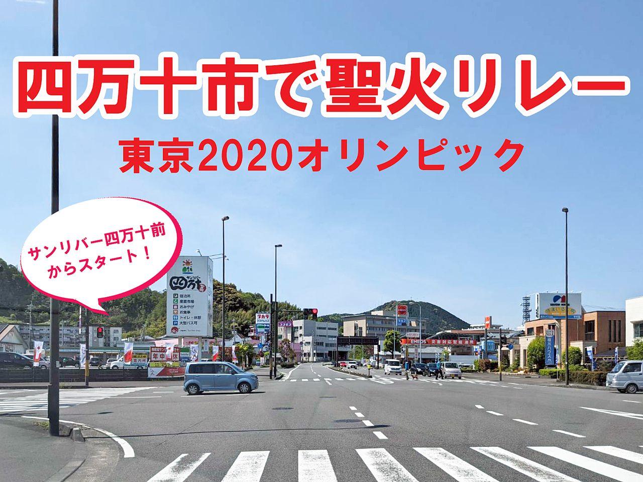 オリンピック聖火リレー in 四万十市