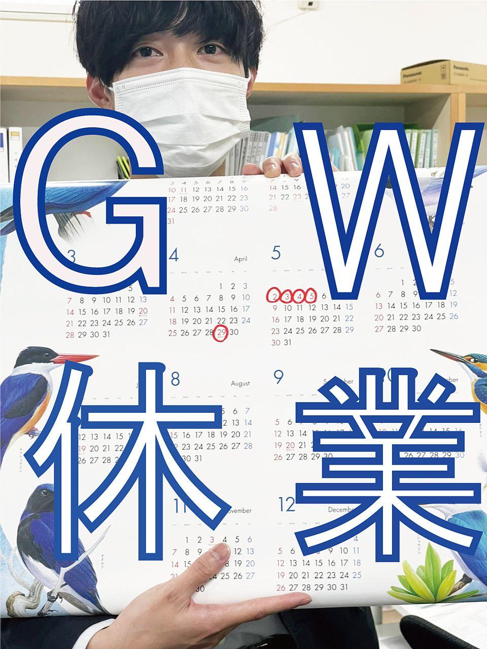 2021年 GW休業についてのお知らせ