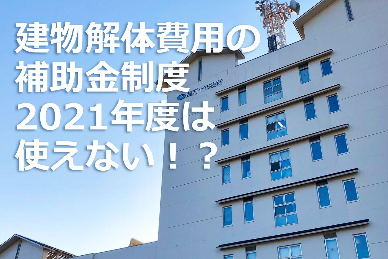 建物解体費用の補助金 2021年度は使えない!?