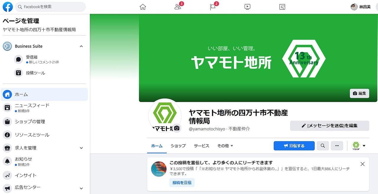ヤマモト地所のFacebook