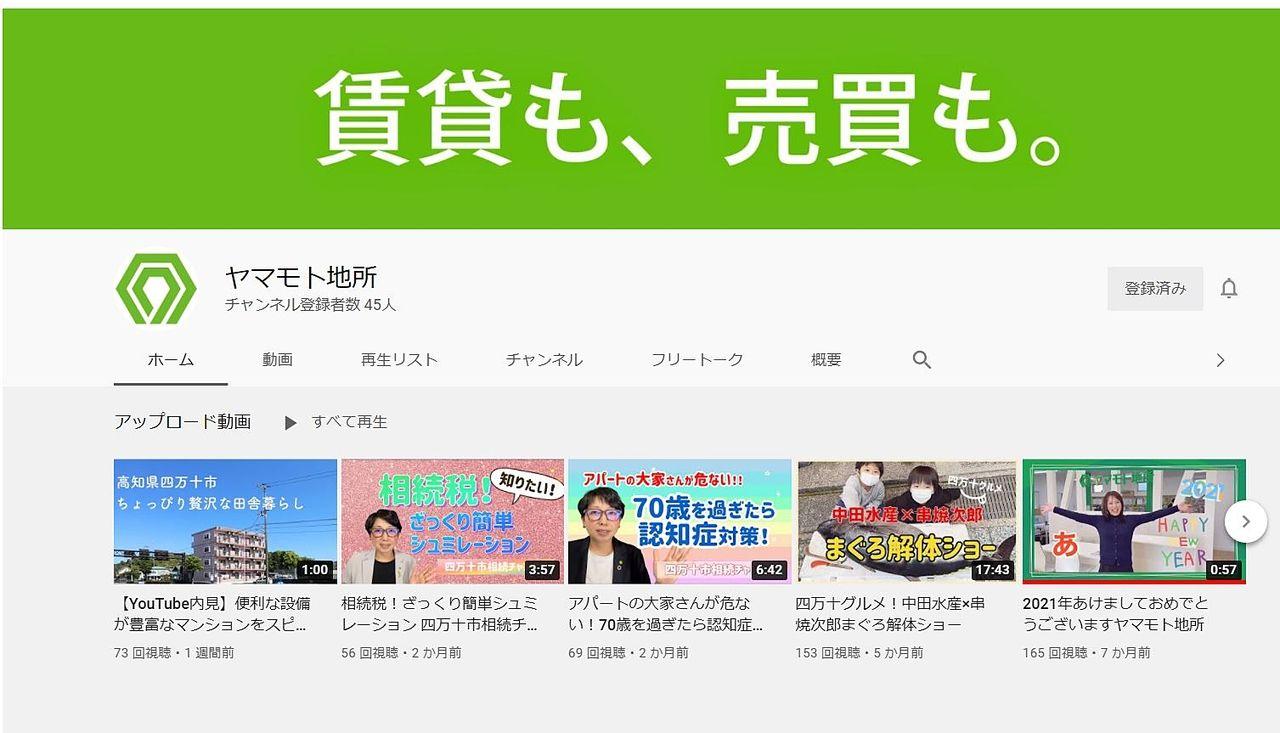 ヤマモト地所のYouTubeチャンネル