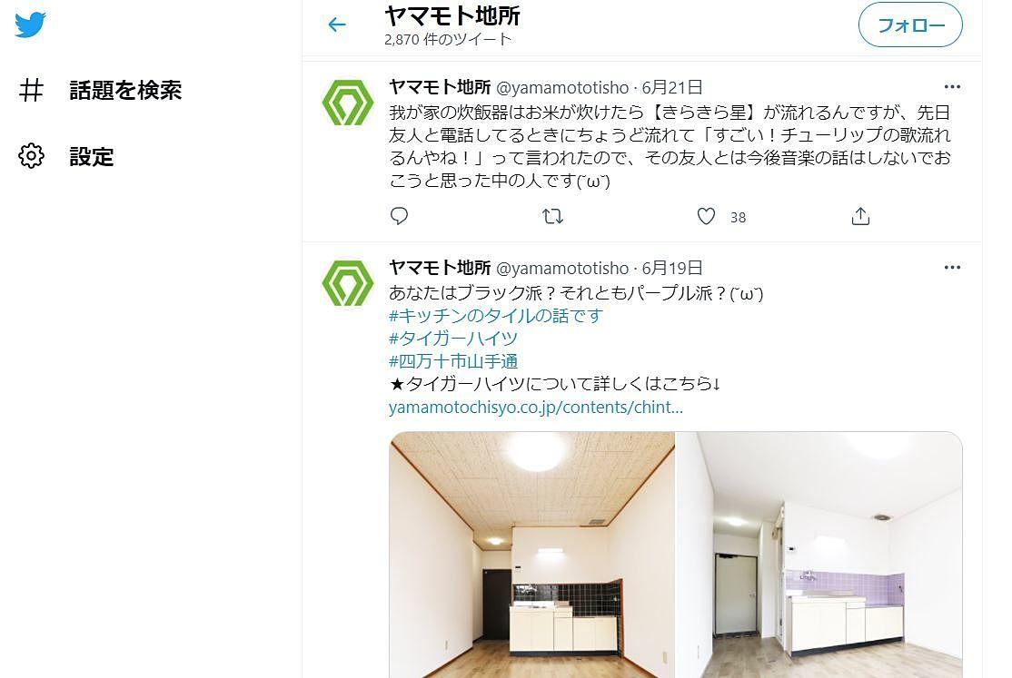 ヤマモト地所のTwitter