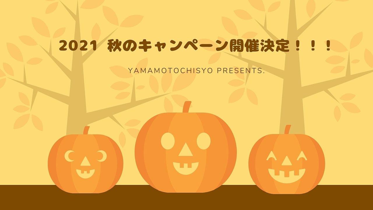 秋のキャンペーン開催が決定しました!!!【初期費用グッと抑えます】