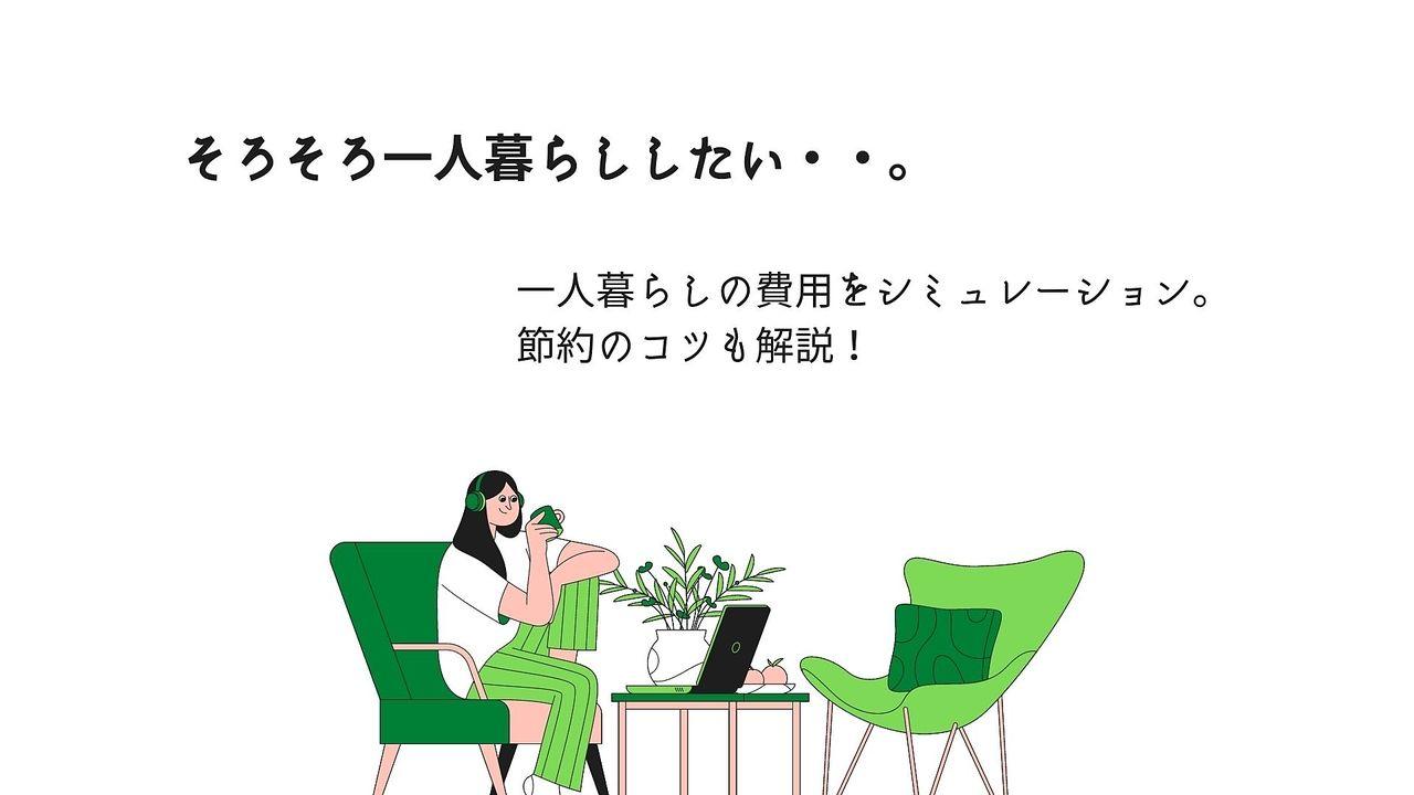 一人暮らしの費用をシミュレーション!【秋のキャンペーン情報あり】