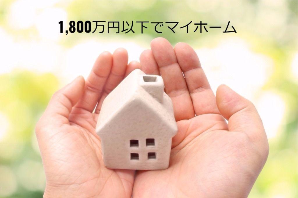 四万十市で新築マイホームを1800万円以下で手に入れるための2つの手順