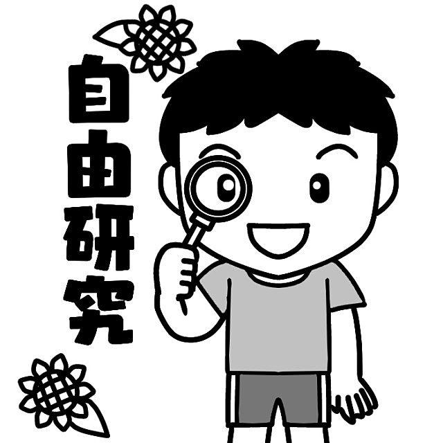 宮本の自由研究【第1弾:建物の構造】