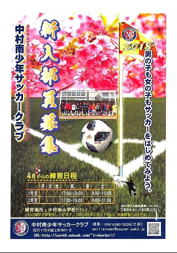 中村南少年サッカークラブ