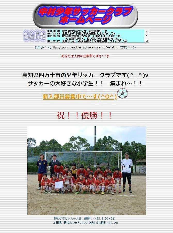 中村少年サッカークラブ