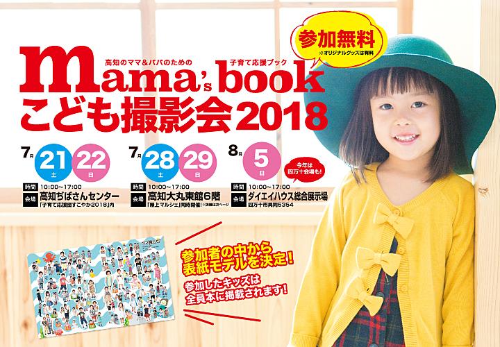mama's book こども撮影会2018 in 四万十市