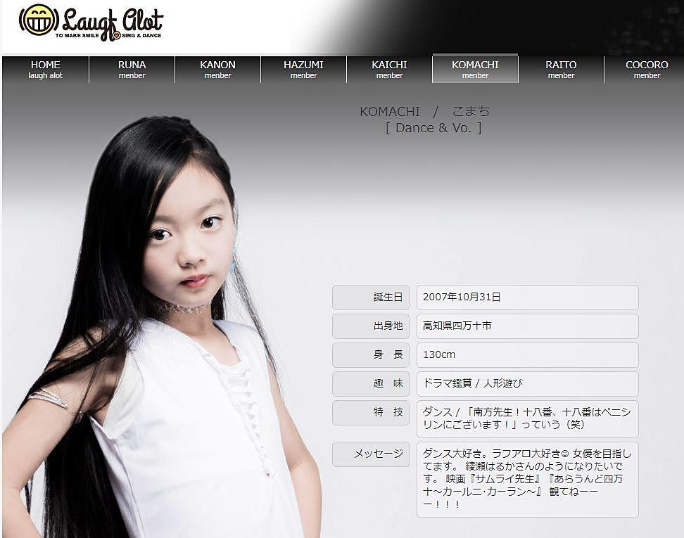 メンバーのKOMACHIは四万十の子♪かわいい