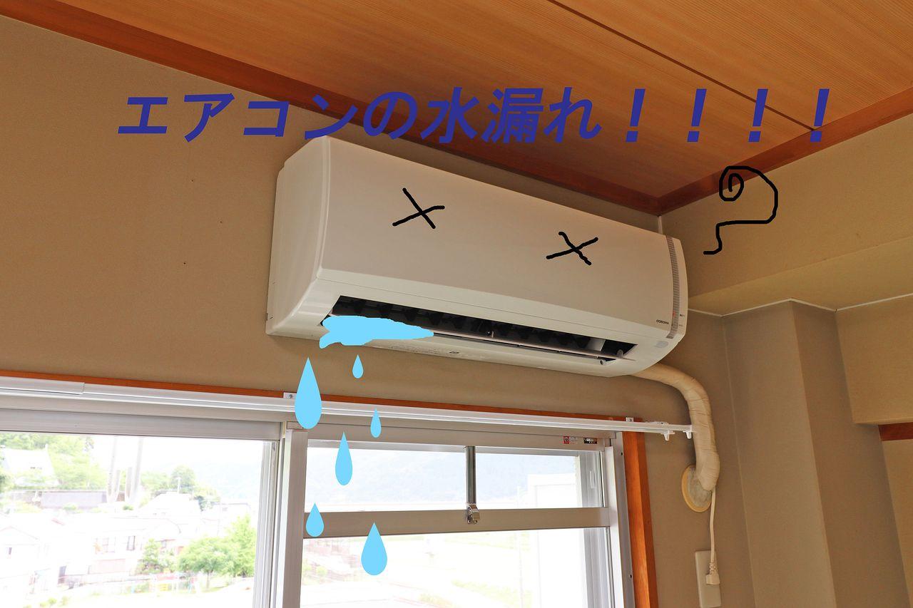 【エアコントラブル】エアコンの風力低下・水漏れ原因など調べてみました!!!