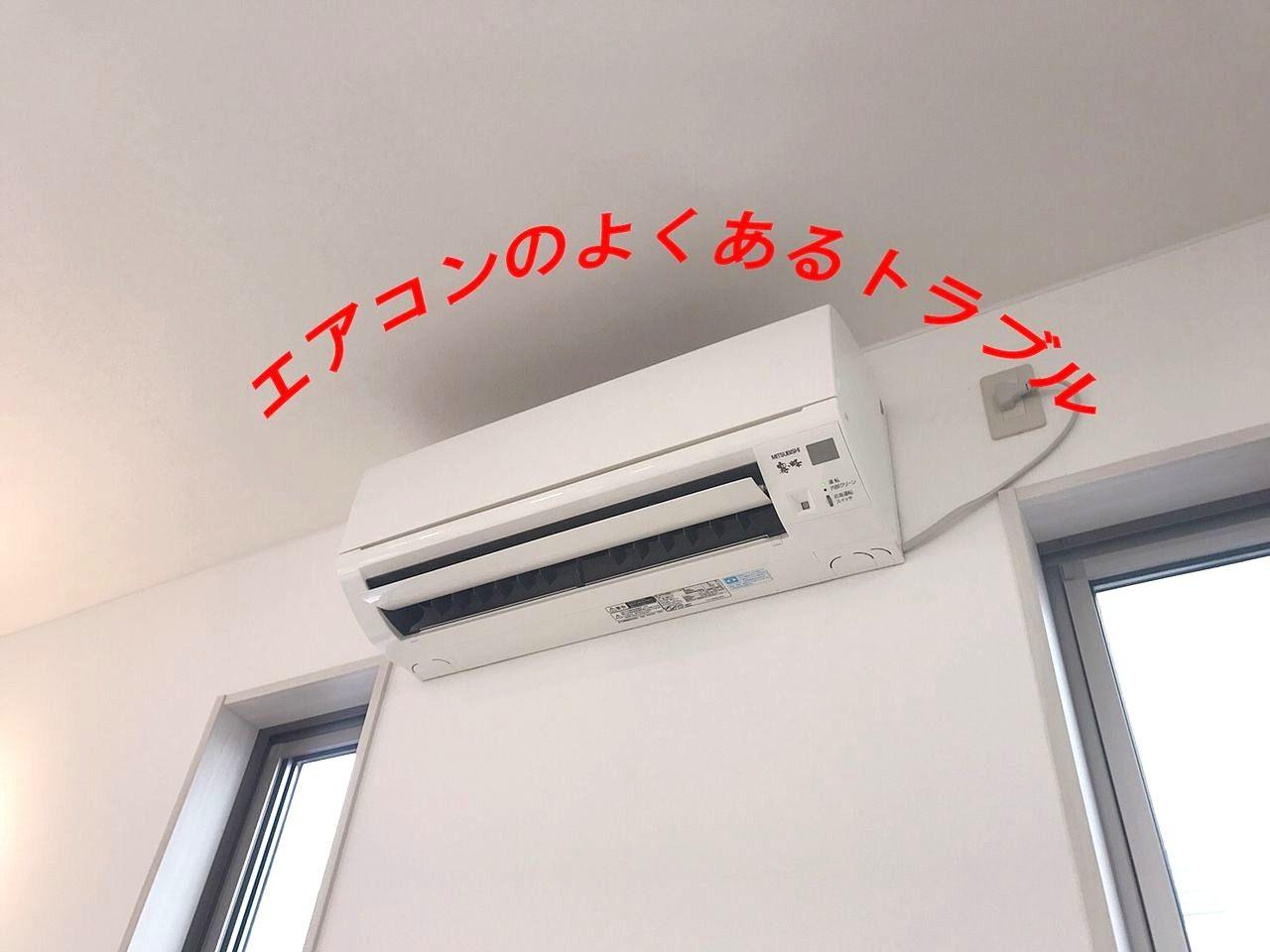 エアコン・トラブル・解決