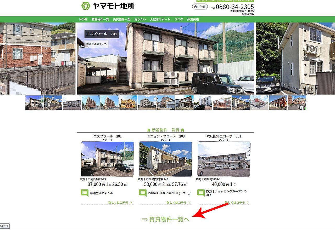 ヤマモト地所のHPのトップ画面