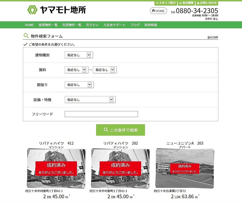 ヤマモト地所HP、検索フォーム