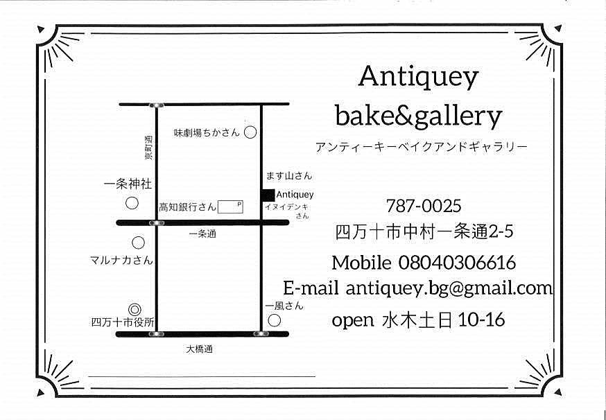 アンティーキーベイク&ギャラリーの詳細