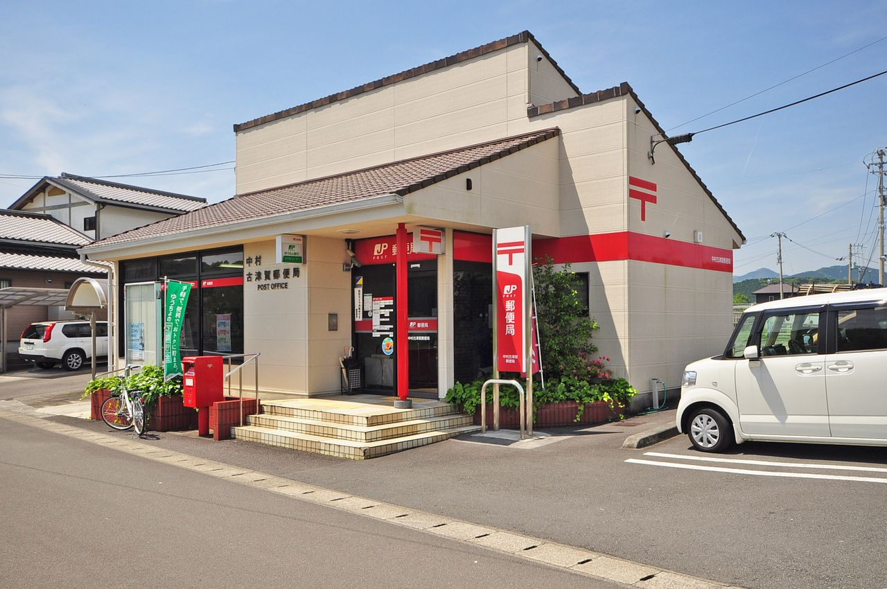 古津賀郵便局 約210m 徒歩3分